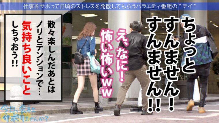 今日、会社サボりませんか?34in渋谷 ひなこちゃん 21歳 モデル系アパレル店員 3