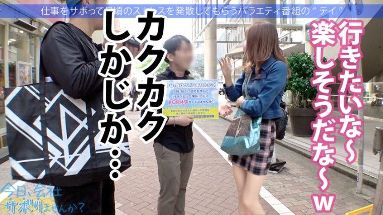 今日、会社サボりませんか?34in渋谷 ひなこちゃん 21歳 モデル系アパレル店員 4