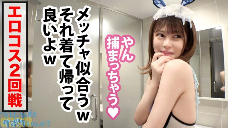 今日、会社サボりませんか?34in渋谷 ひなこちゃん 21歳 モデル系アパレル店員 45