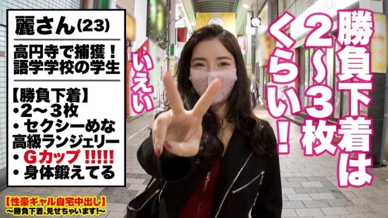 【性豪ギャル自宅中出し】勝負下着、見せちゃいます!vol.16 麗さん 23歳 語学学校の学生 6