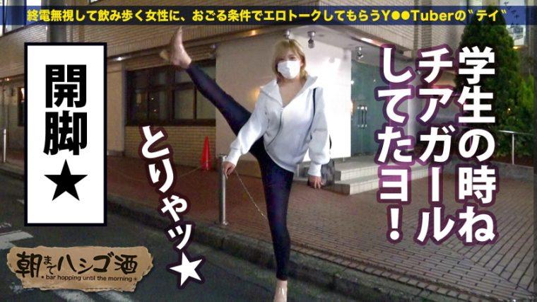朝までハシゴ酒 74 in渋谷駅周辺 ナツメ 23歳 ガールズバー店員 7