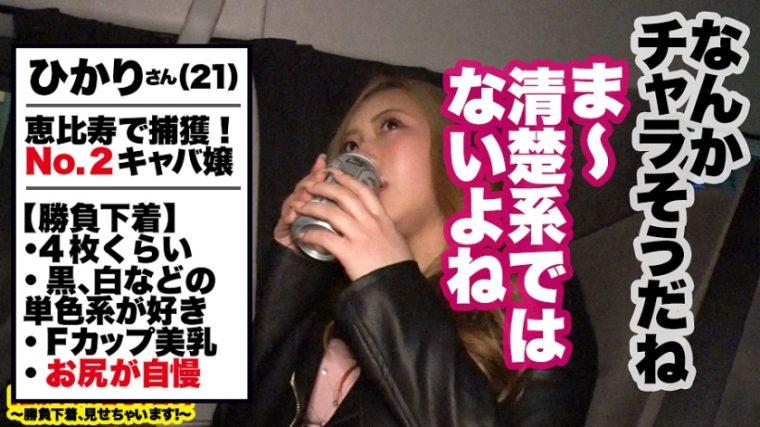 【性豪ギャル自宅中出し】勝負下着、見せちゃいます!vol.15 ひかりさん 21歳 キャバ嬢 8