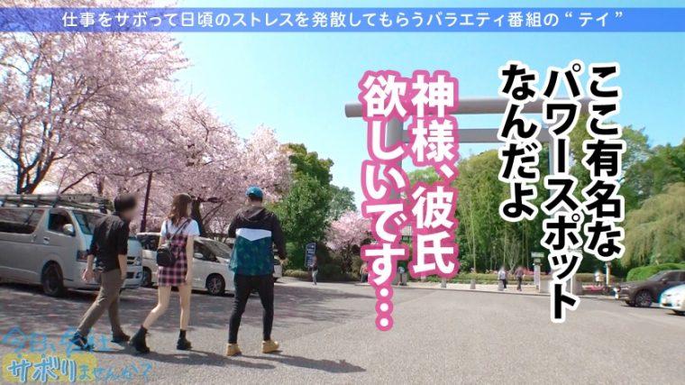 今日、会社サボりませんか?34in渋谷 ひなこちゃん 21歳 モデル系アパレル店員 9