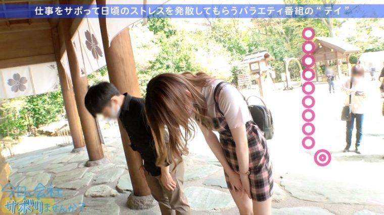 今日、会社サボりませんか?34in渋谷 ひなこちゃん 21歳 モデル系アパレル店員 10