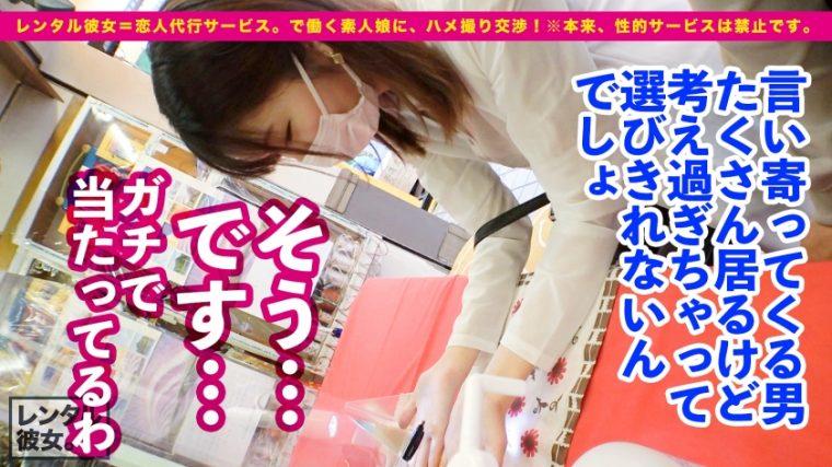 レンタル彼女 雛子ちゃん 20歳 馬肉屋バイト 11