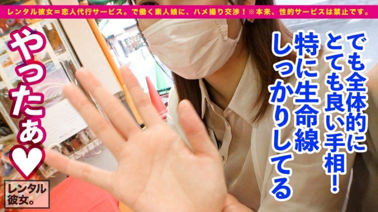 レンタル彼女 雛子ちゃん 20歳 馬肉屋バイト 12