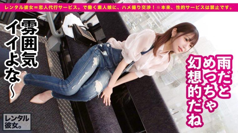 レンタル彼女 雛子ちゃん 20歳 馬肉屋バイト 14