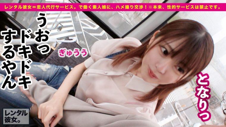 レンタル彼女 雛子ちゃん 20歳 馬肉屋バイト 15