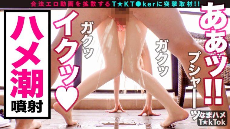 なまハメT☆kTok Report.20 ミズキ 19歳 16