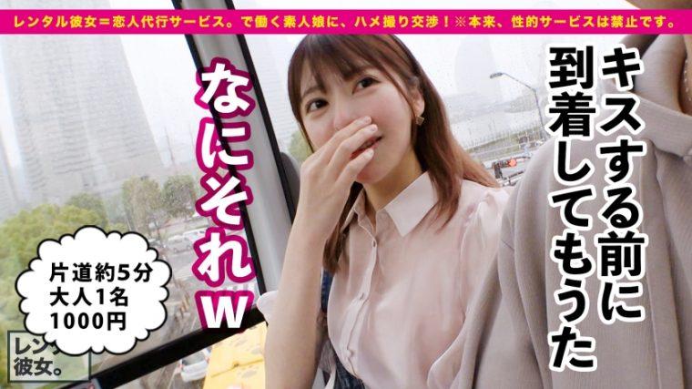レンタル彼女 雛子ちゃん 20歳 馬肉屋バイト 16