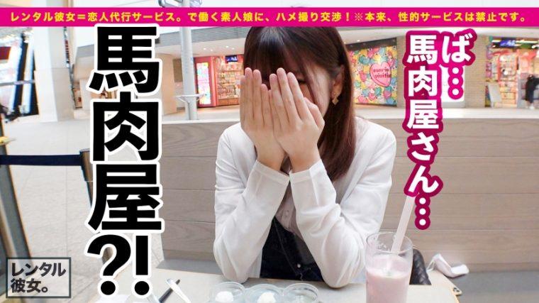 レンタル彼女 雛子ちゃん 20歳 馬肉屋バイト 18
