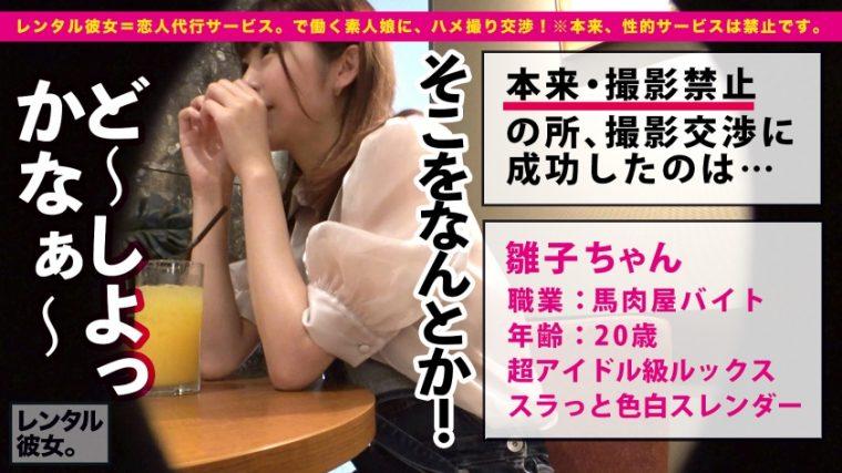 レンタル彼女 雛子ちゃん 20歳 馬肉屋バイト 2
