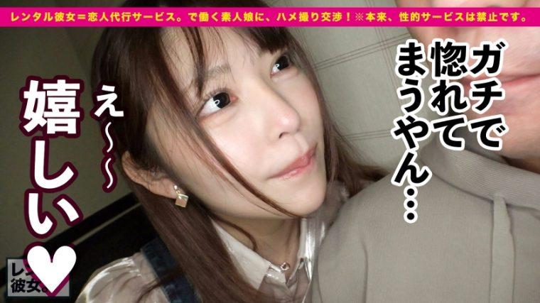 レンタル彼女 雛子ちゃん 20歳 馬肉屋バイト 22