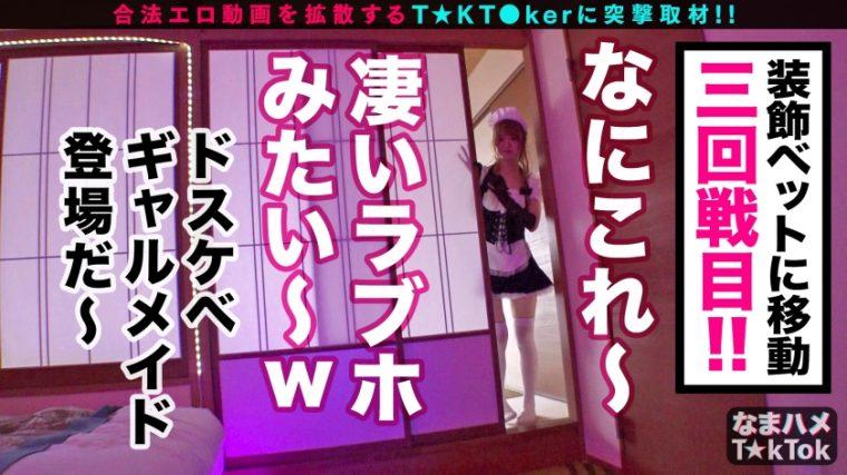 なまハメT☆kTok Report.20 ミズキ 19歳 24