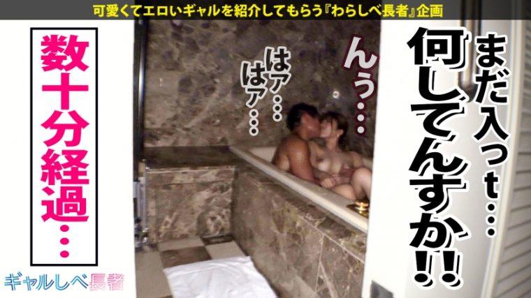 ギャルしべ長者53人目 無限∞性欲モンスターれなちゃん 21歳 フー●ーズ店員 24