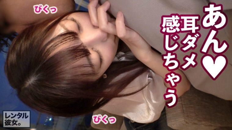 レンタル彼女 雛子ちゃん 20歳 馬肉屋バイト 27