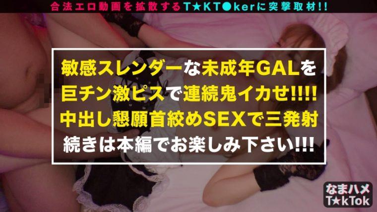 なまハメT☆kTok Report.20 ミズキ 19歳 29