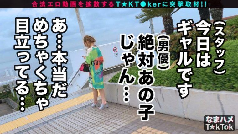 なまハメT☆kTok Report.20 ミズキ 19歳 3