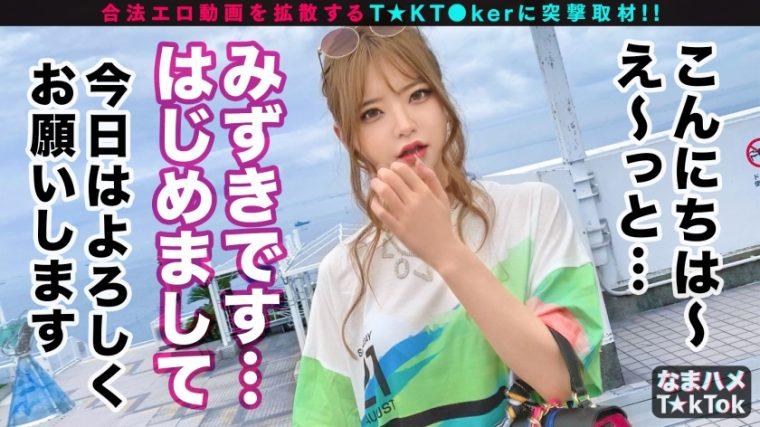 なまハメT☆kTok Report.20 ミズキ 19歳 4