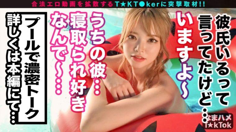 なまハメT☆kTok Report.20 ミズキ 19歳 5