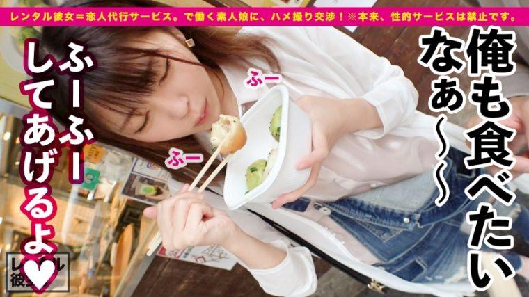 レンタル彼女 雛子ちゃん 20歳 馬肉屋バイト 7