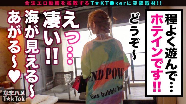 なまハメT☆kTok Report.20 ミズキ 19歳 8