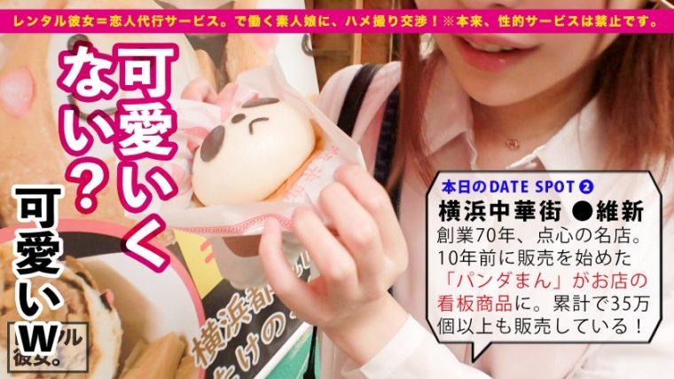 レンタル彼女 雛子ちゃん 20歳 馬肉屋バイト 8