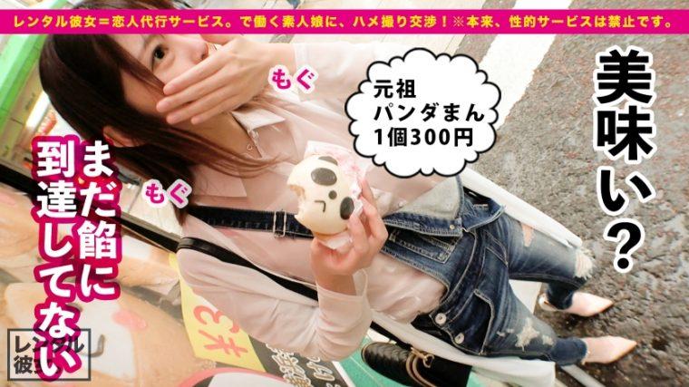 レンタル彼女 雛子ちゃん 20歳 馬肉屋バイト 9