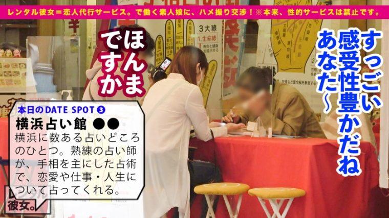 レンタル彼女 雛子ちゃん 20歳 馬肉屋バイト 10