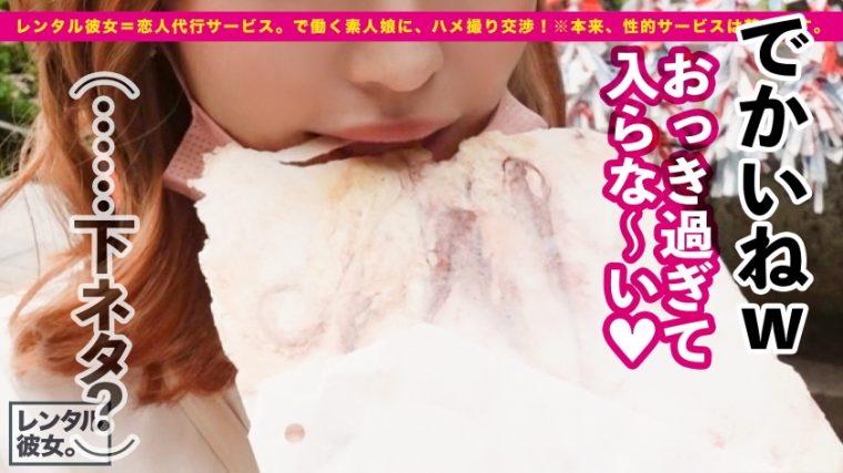 レンタル彼女 沙里奈ちゃん 23歳 歯科衛生士 12