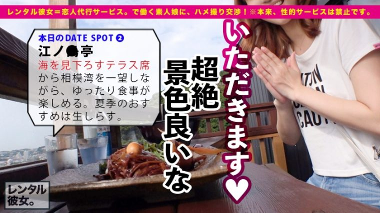 レンタル彼女 沙里奈ちゃん 23歳 歯科衛生士 13