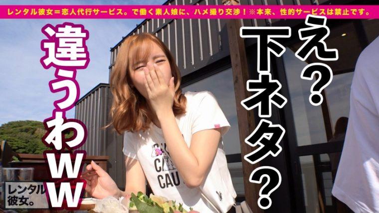 レンタル彼女 沙里奈ちゃん 23歳 歯科衛生士 16