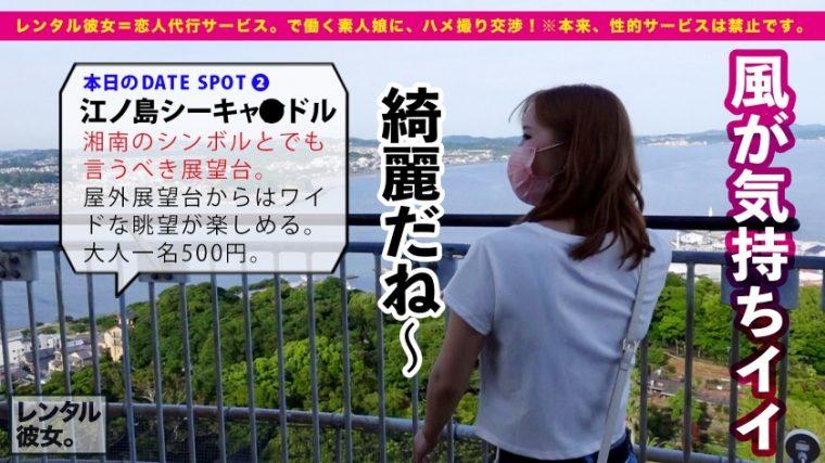 レンタル彼女 沙里奈ちゃん 23歳 歯科衛生士 17