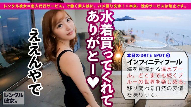 レンタル彼女 沙里奈ちゃん 23歳 歯科衛生士 19