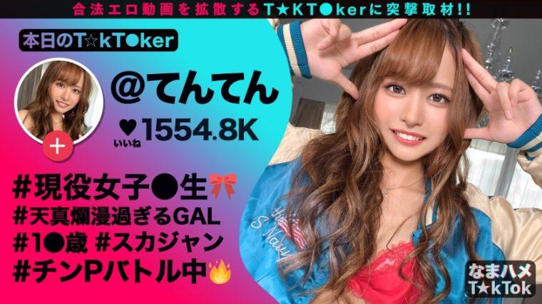 なまハメT☆kTok Report.21 てん 1●歳 女子●生(チンPバトル参戦中) 2