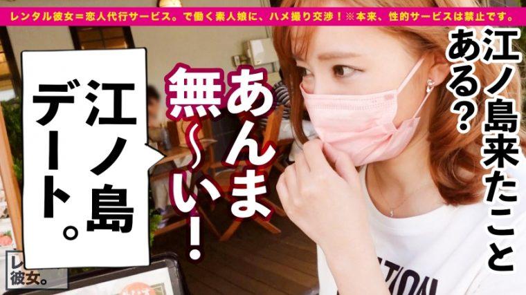 レンタル彼女 沙里奈ちゃん 23歳 歯科衛生士 2