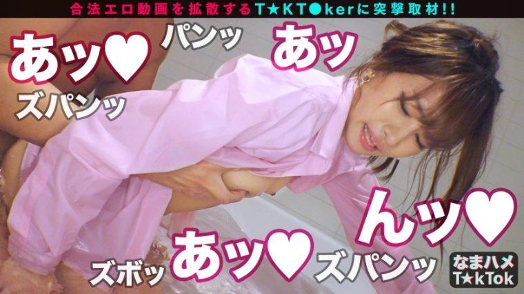 なまハメT☆kTok Report.21 てん 1●歳 女子●生(チンPバトル参戦中) 23