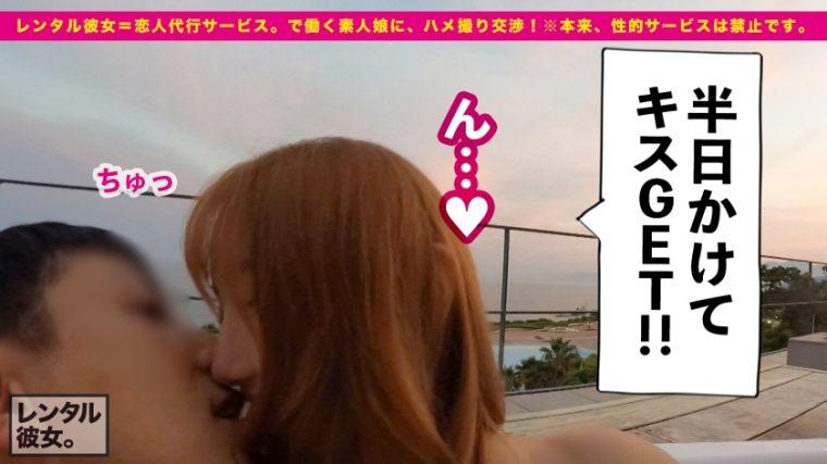 レンタル彼女 沙里奈ちゃん 23歳 歯科衛生士 23
