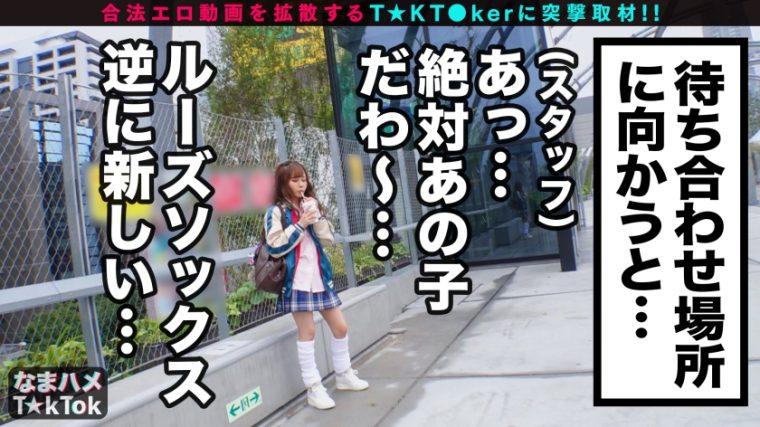 なまハメT☆kTok Report.21 てん 1●歳 女子●生(チンPバトル参戦中) 3