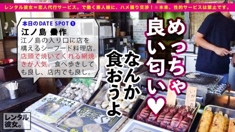 レンタル彼女 沙里奈ちゃん 23歳 歯科衛生士 3