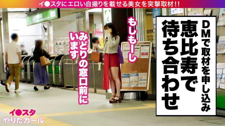 イ●スタやりたガール。 ユズキ 20歳 大学生/アニメ制作会社バイト 3