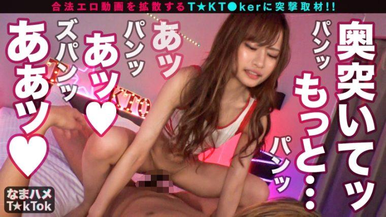 なまハメT☆kTok Report.21 てん 1●歳 女子●生(チンPバトル参戦中) 31