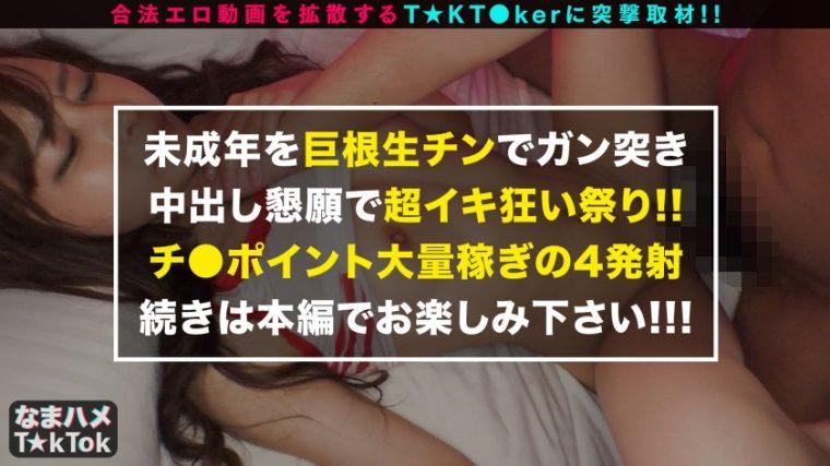なまハメT☆kTok Report.21 てん 1●歳 女子●生(チンPバトル参戦中) 33