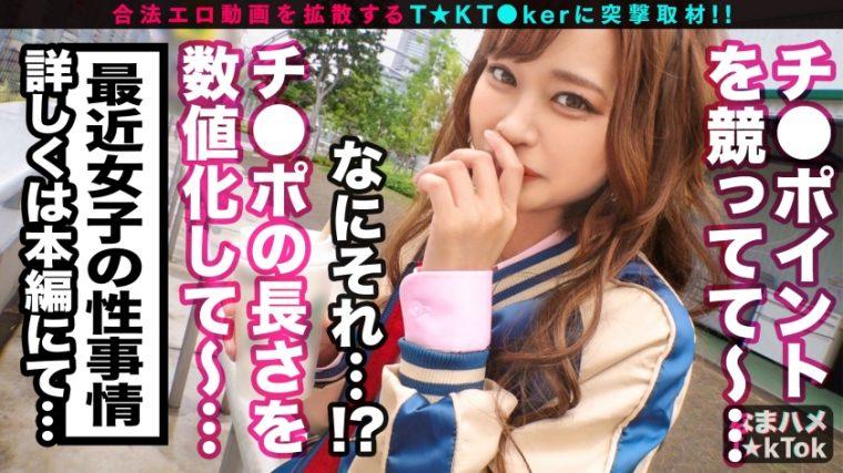 なまハメT☆kTok Report.21 てん 1●歳 女子●生(チンPバトル参戦中) 4