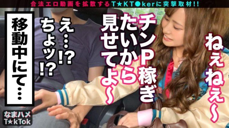なまハメT☆kTok Report.21 てん 1●歳 女子●生(チンPバトル参戦中) 6