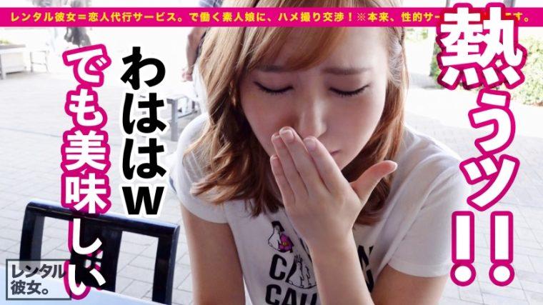 レンタル彼女 沙里奈ちゃん 23歳 歯科衛生士 6