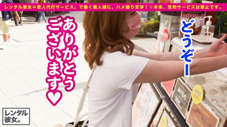 レンタル彼女 沙里奈ちゃん 23歳 歯科衛生士 7