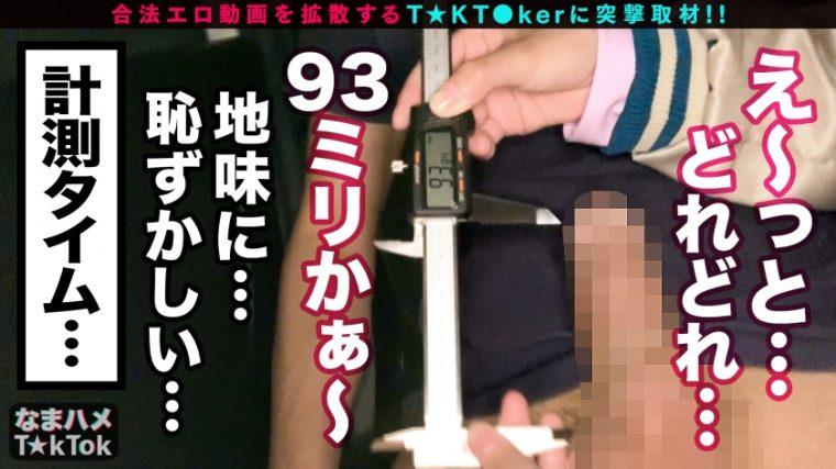 なまハメT☆kTok Report.21 てん 1●歳 女子●生(チンPバトル参戦中) 8