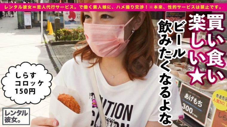 レンタル彼女 沙里奈ちゃん 23歳 歯科衛生士 8