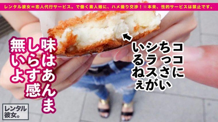 レンタル彼女 沙里奈ちゃん 23歳 歯科衛生士 9